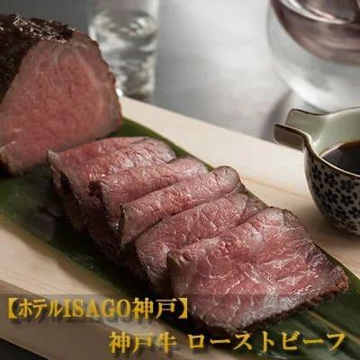 ほてる ISAGO神戸「神戸牛ローストビーフ」