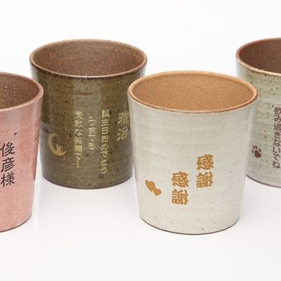 「しがらき焼雫ロックカップ(木箱)」