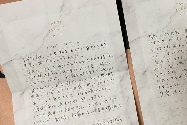 花嫁様が読んだ「花嫁の手紙」の便箋