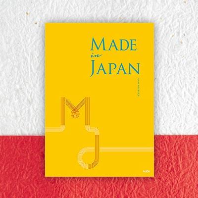 Made In Japan(メイドインジャパン)