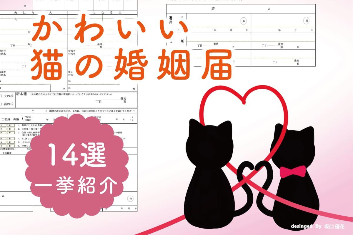 ネコ好きカップル必見!猫の婚姻届14選