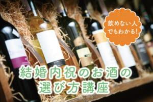 結婚内祝いのお酒選びは難しい。飲めない人でもわかるギフト用お酒の選び方講座