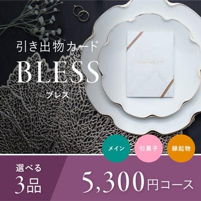引き出物カード「ブレス 5300円コース」