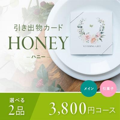 引き出物カード「HONEY 3,800円コース」