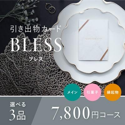 引き出物カード「ブレス 7800円コース」