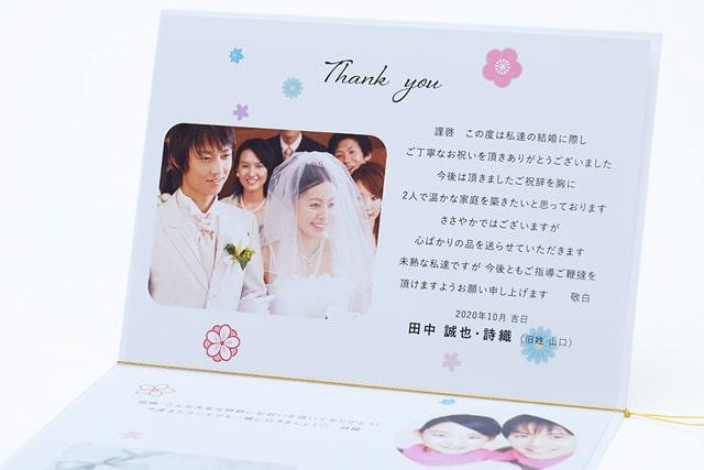 結婚祝いのお返しメッセージカード