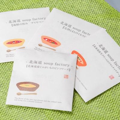 北海道スープ