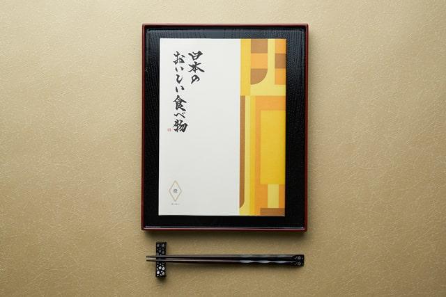 グルメカタログギフト「日本のおいしい食べ物」