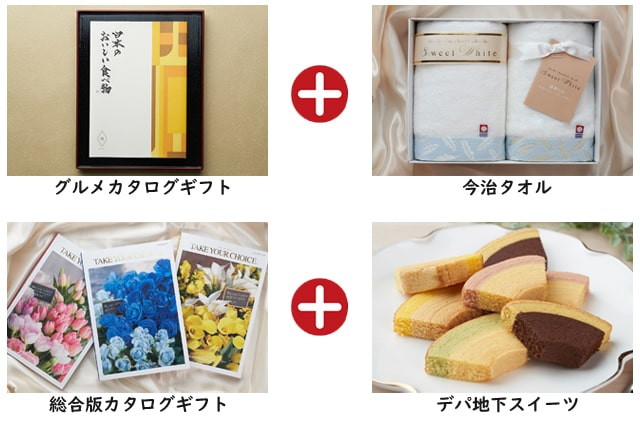 カタログギフトとタオルやお菓子のセット