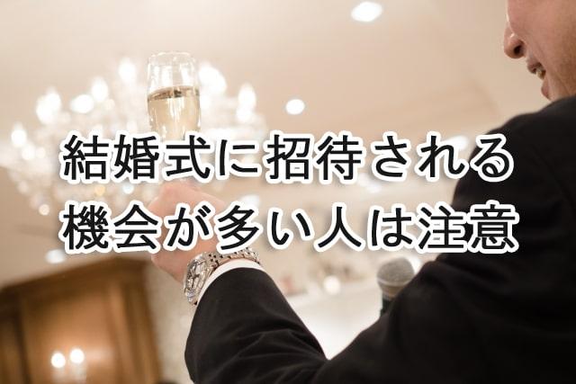 披露宴で乾杯をする主賓
