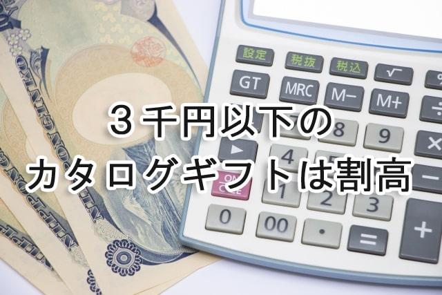 3千円と計算機