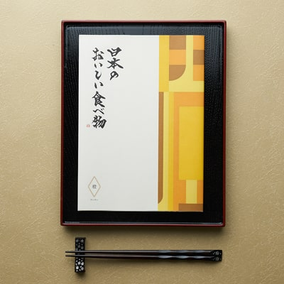 大和「日本のおいしい食べ物」