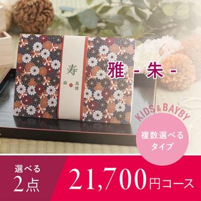 アンシェウェディング「雅 -朱- 2点選べる21,700円コース」