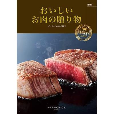ハーモニック「おいしいお肉の贈り物」