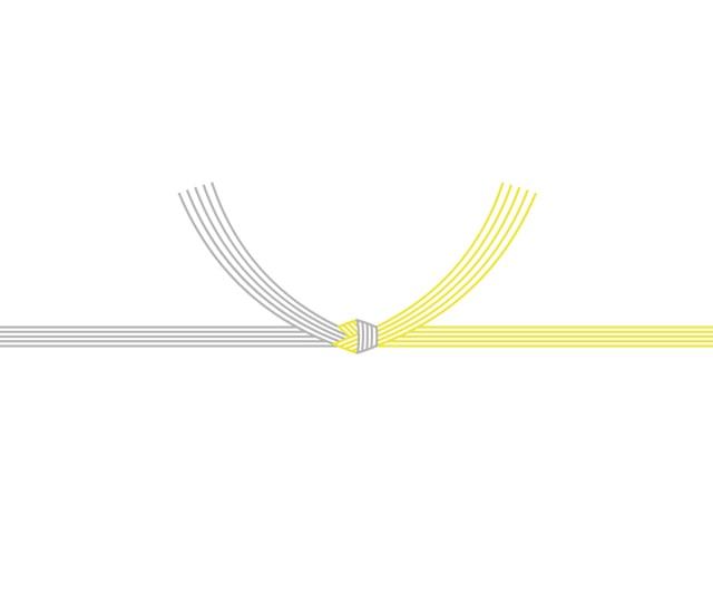 黄白結び切りの熨斗