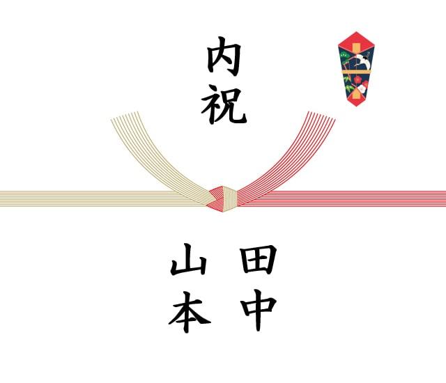 結婚内祝いの熨斗「入籍前」