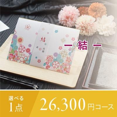 アンシェウェディング「結婚報告レター付きギフト 結 26,300円コース」
