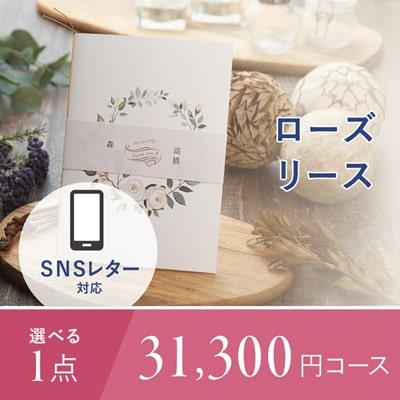 アンシェウェディング「結婚報告レター付きギフト ローズリース 31,300円コース」