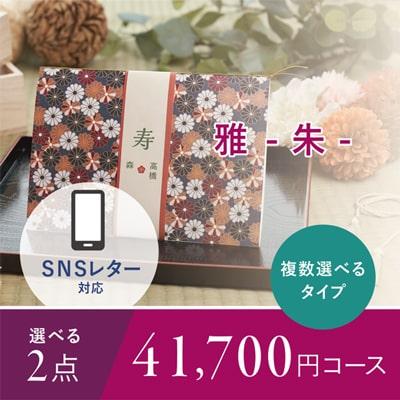 アンシェウェディング「結婚報告レター付きギフト 雅 -朱- 2点選べる41,700円コース」