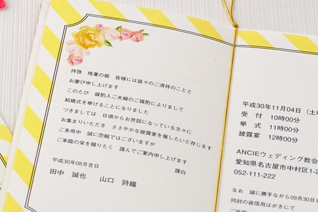 結婚式の招待状の文面