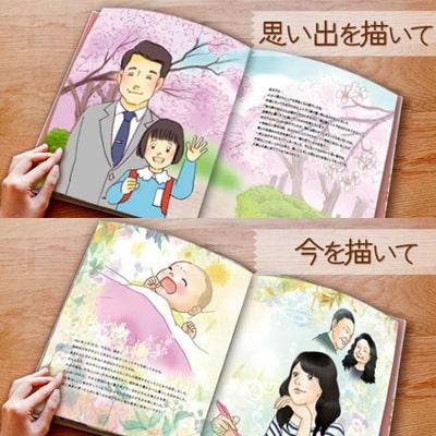 あなたの絵本ドットコム「結婚式の手紙 絵本」