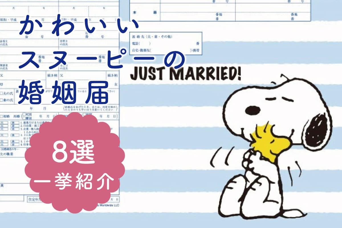 かわいいスヌーピーの婚姻届
