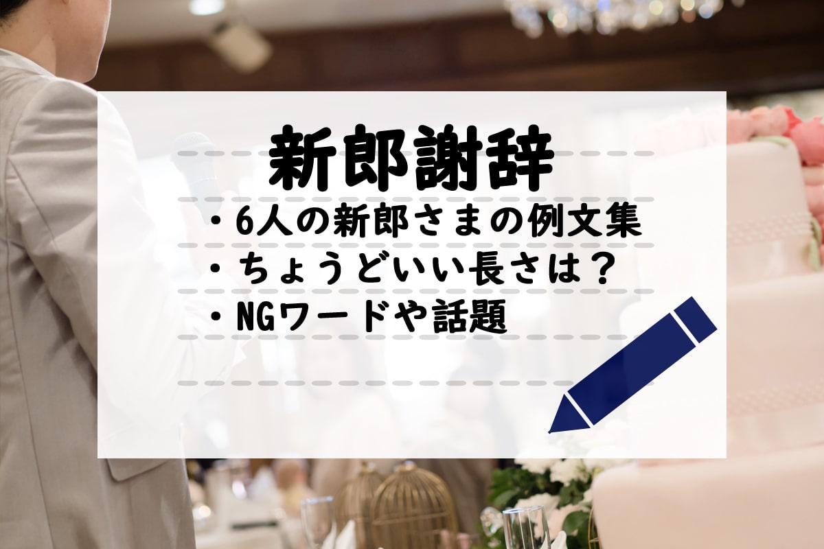 [全文掲載] 新郎謝辞でしっかりと披露宴を締めくくるコツと例文集(コロナ対応あり)