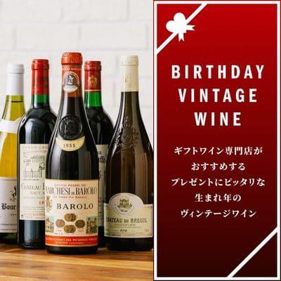 ―「生まれ年ワイン」