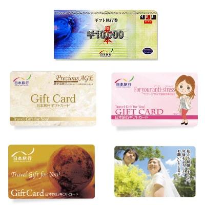日本旅行「日本旅行ギフトカード」