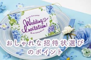 おしゃれな結婚式の招待状♪ポイントはテーマやコンセプト