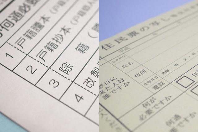 戸籍謄本と住民票