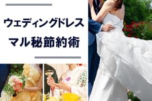 プランナー直伝!結婚式の節約術「ドレス編」