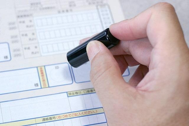 契約書へ押印