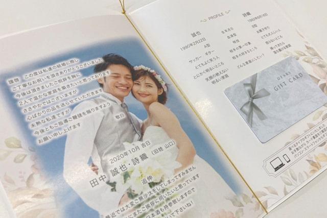 結婚内祝いギフトのレター