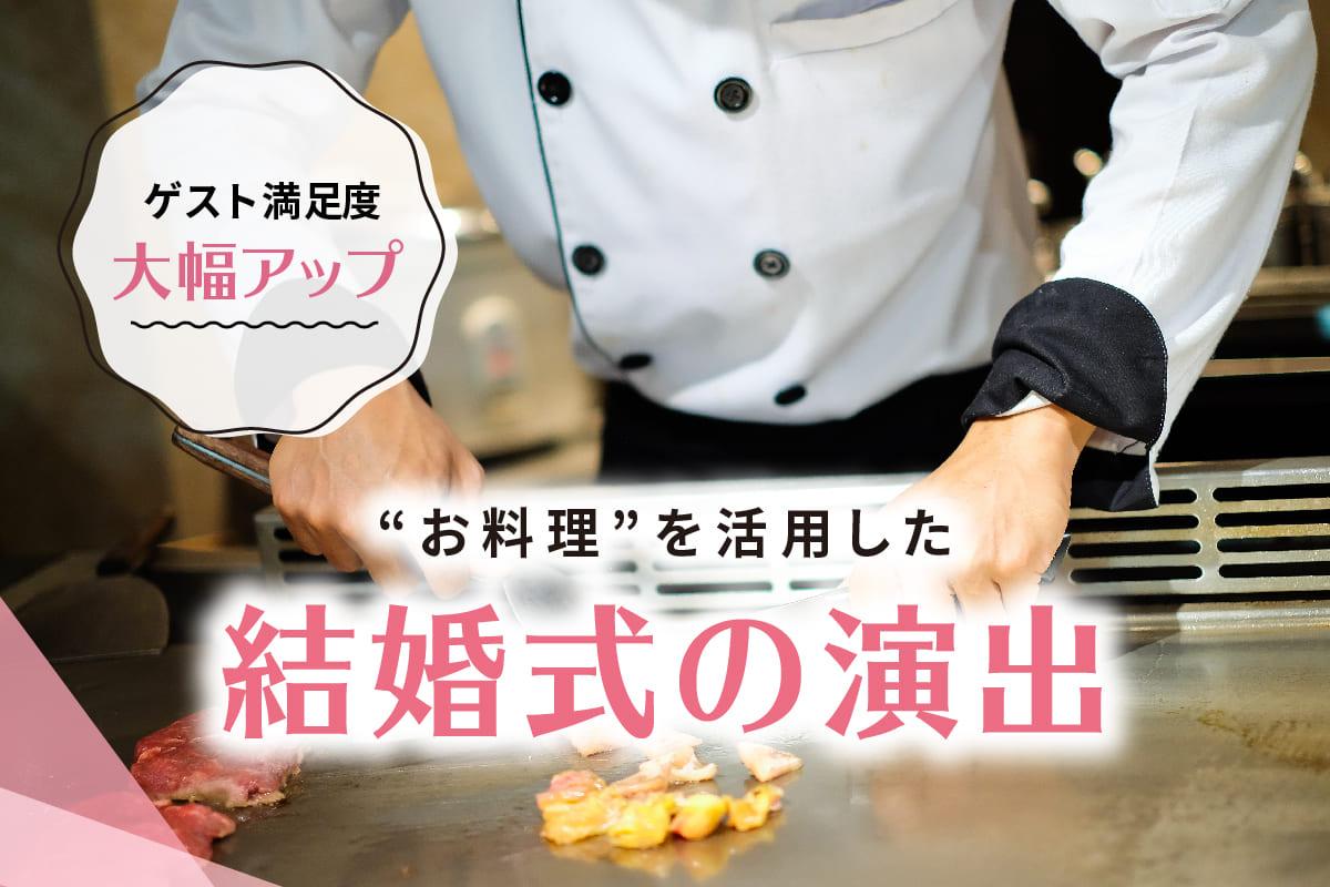 """ゲスト満足度大幅アップ!""""お料理""""を活用した結婚式の演出"""