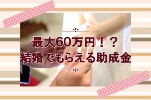 【2021年版】最大60万円!?結婚でもらえる助成金「結婚新生活支援事業」を解説