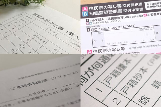 結婚助成金の申請に必要な書類