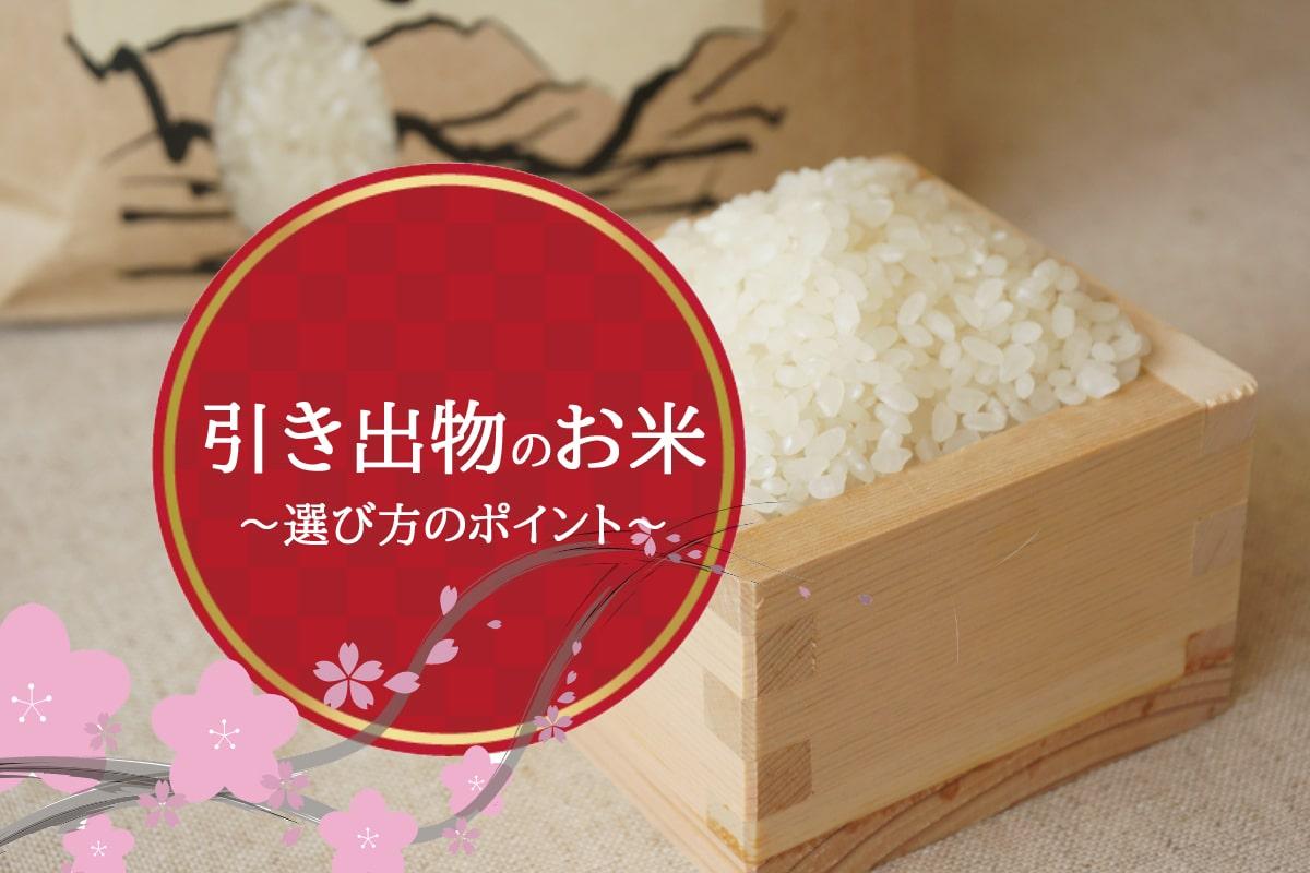 引き出物にお米はあり?3つの注意点と人気のお米ギフト