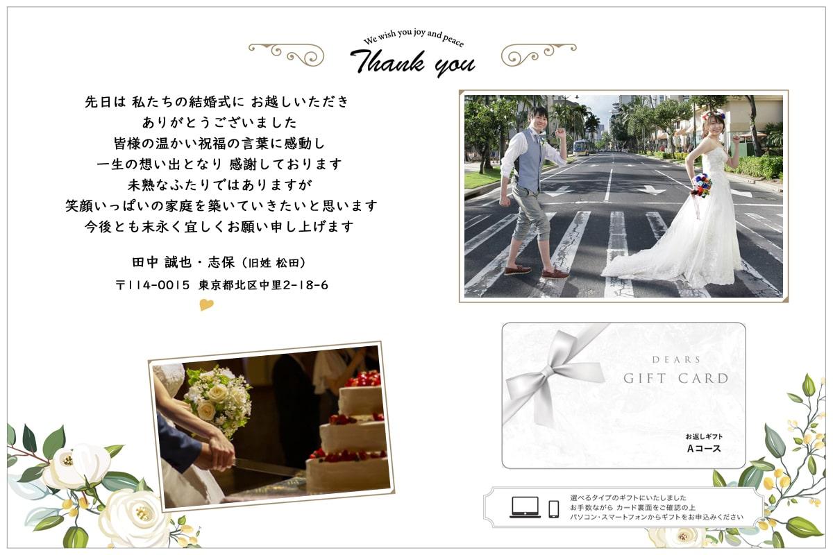 結婚報告付きのギフトカード