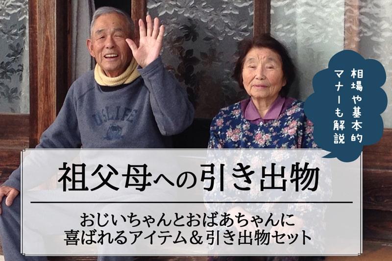 祖父母への引き出物