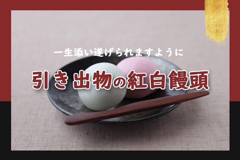 引き出物の紅白饅頭