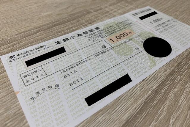 千円の定額小為替