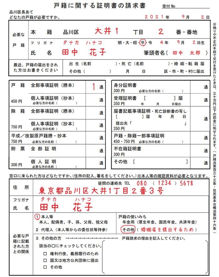 品川区の戸籍交付申請書