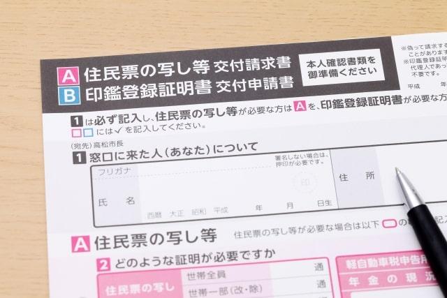 住民票の写しの交付請求書