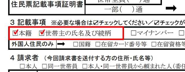 横浜市の住民票交付申請書の本籍と筆頭者の記載チェック欄