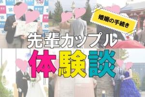 【先輩カップルの体験談】婚姻届&結婚手続き