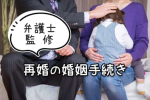 【弁護士監修】再婚の婚姻手続きガイド