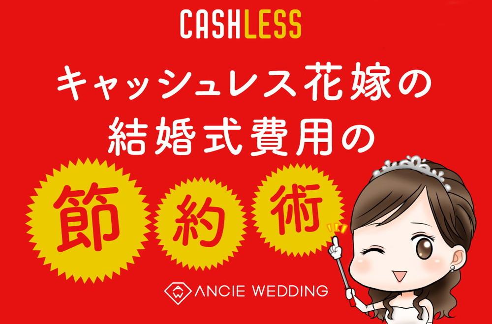 キャッシュレス花嫁の節約術