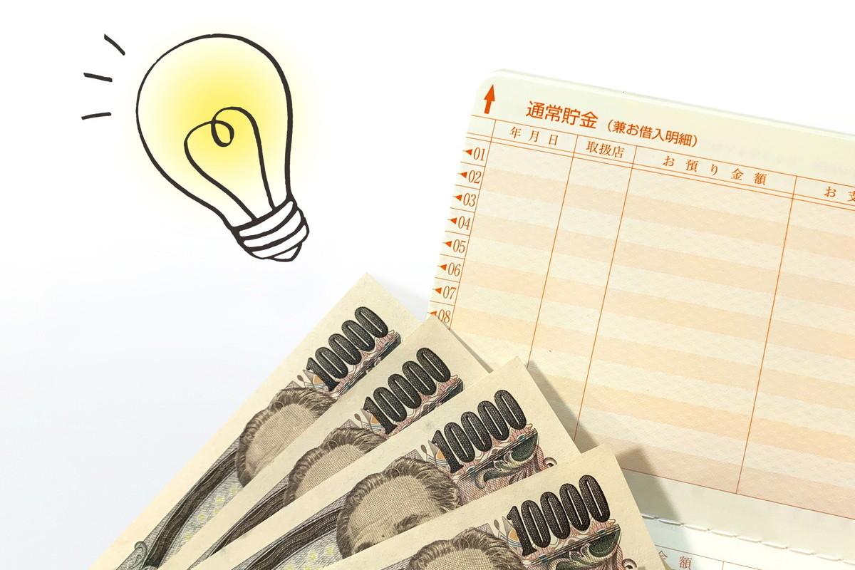 お金と予算