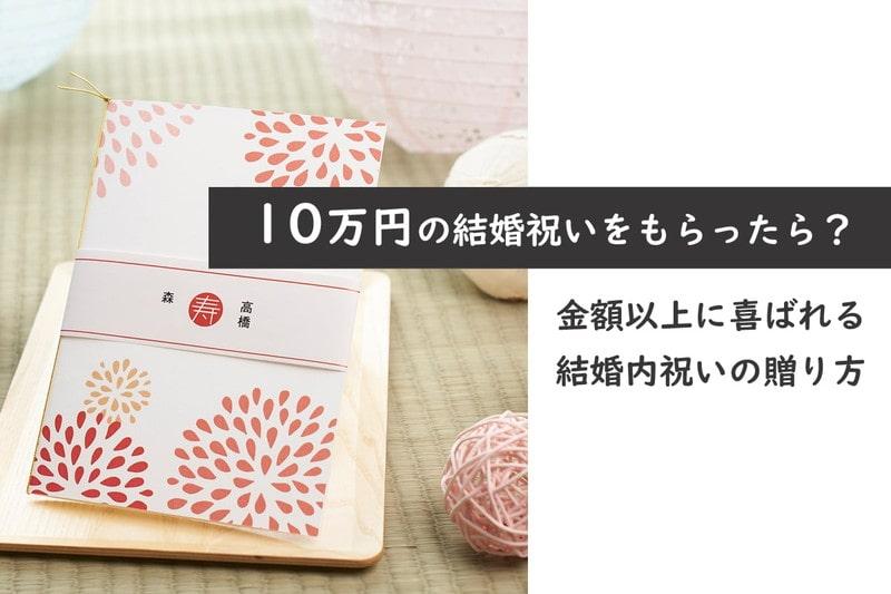 10万円の結婚祝いをもらったら?